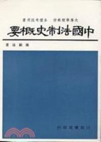 中國法制史概要