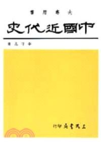 中國近代史 :  近代及現代史 /