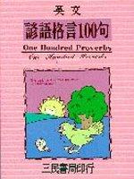 英文諺語格言100句 =  One hundred proverbs /