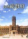 臺灣總督府:日本の台灣統治五○年を總括