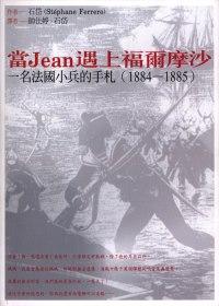 當Jean遇上福爾摩沙 : 一名法國小兵的手札(1884-1885)