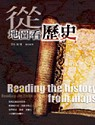 從地圖看歷史 =  Reading the history from maps /