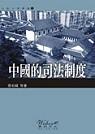 中國的司法制度 /
