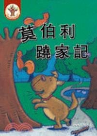 莫伯利蹺家記MULBERRY ALONE IN THR PARK 書 CD