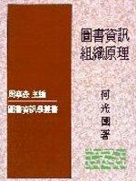 圖書資訊組織原理