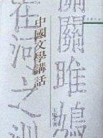 中國文學講話