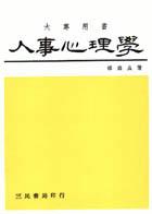 人事心理學 /