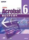 Acrobat 6.0中文版電子文件e時代