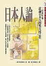 日本人論 : 從明治維新到現代