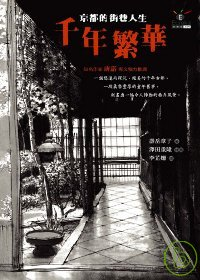 千年繁華 :  京都的街巷人生 /