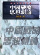 中國戰略思想新論