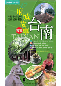 臺南 = Tainan