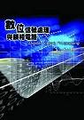 數位信號處理與鎖相電路 =  Digital signal processing /