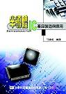 半導體IC產品製造與應用