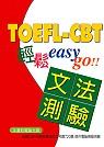 TOEFL-CBT輕鬆easy go:文法測驗