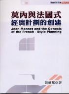 莫內與法國式經濟計劃的創建