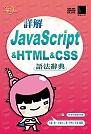 詳解JavaScript&HTML&CSS語法辭典