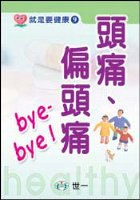 頭痛、偏頭痛bye~bye!