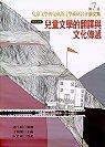 第七屆「兒童文學與兒童語言」學術研討會論文集