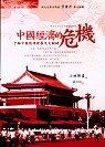 中國經濟的危機 :  了解中國經濟發展九大關鍵 /