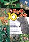 正宗愛台灣的10個遊戲