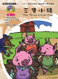 三隻小豬 = Three little pigs