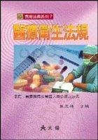 醫療衛生法規