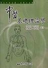 中醫基礎理論學