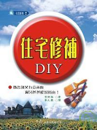 住宅修補DIY
