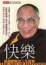 快樂:達賴喇嘛的人生智慧