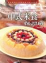 中式米食保證班