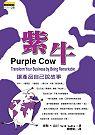(絕版)紫牛--讓產品自己說故...