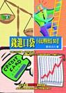 錢進口袋:小市民理財致富50招