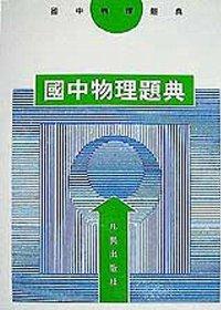 國中物理題典 /
