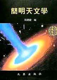 簡明天文學 /