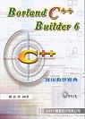 Borland C++ Builder 6實用教學寶典