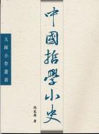 中國哲學小史