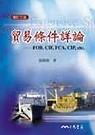 貿易條件詳論:FOB、CIF、FCA、CIP etc.