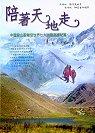 陪著天地走:中國登山家攀登世界七大洲最高峰紀實