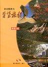 台北縣觀光套裝旅程導覽手冊