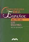 實用西班牙語彙 = Lexico practico del espanol actual