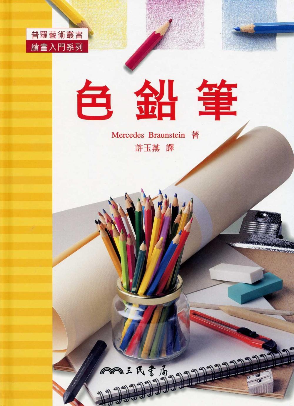 色鉛筆:繪畫入門系列