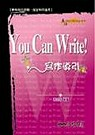 You can write!寫作導引