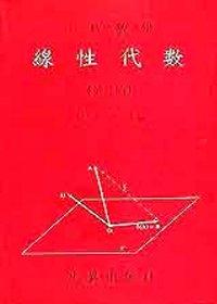 工程數學:線性代數