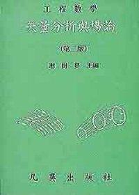 工程數學:矢量分析與場論