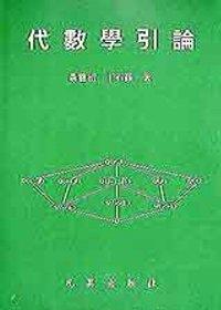 代數學引論 /