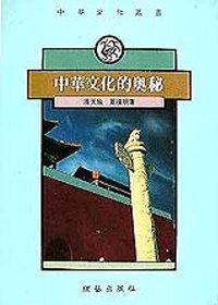 中華文化的奧秘