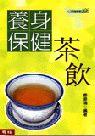 養身保健茶飲