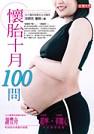 懷胎十月100問