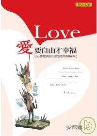 愛要自由才幸福:66個愛與自由的疑問與解答
